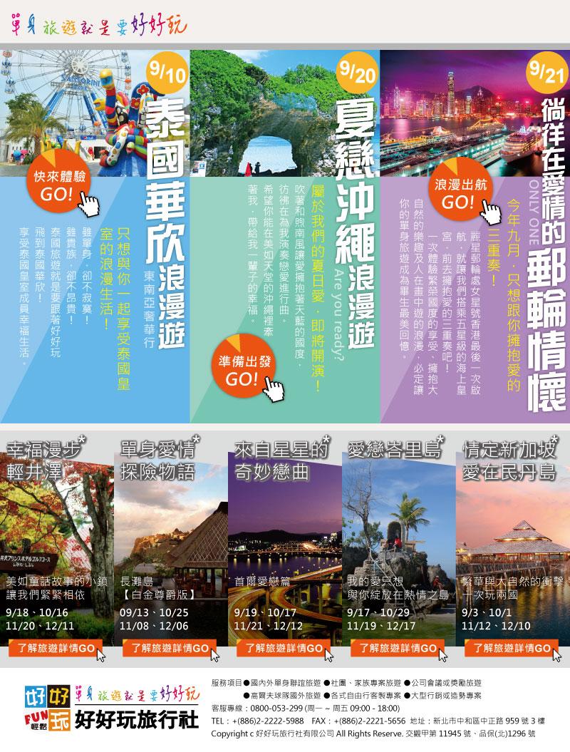 單身旅行,單身,旅遊,旅行,國外旅遊,交友,配對,好好玩,旅行社,出國,國外旅遊,出國旅行,一個人旅遊,交友旅遊,相親旅遊,聯誼旅遊,約會,出國旅遊,國外旅行