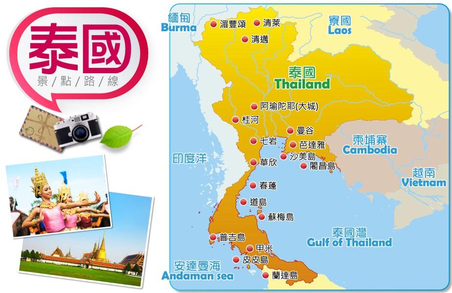 泰地圖.jpg